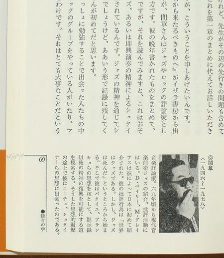高橋巌 神秘学オデッセイ 04