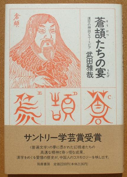 武田雅哉 蒼頡たちの宴 01