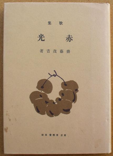 斎藤茂吉 赤光 復刻 01
