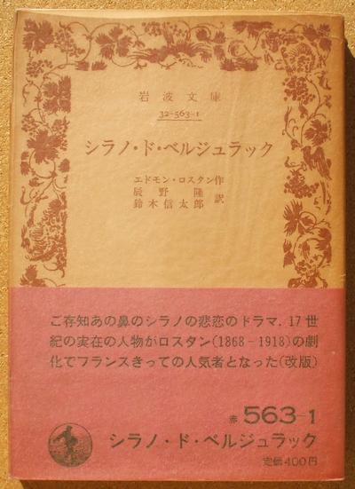 ロスタン シラノ 01