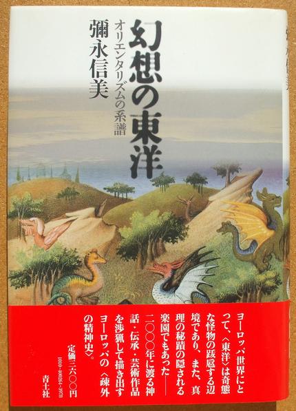 弥永信美 幻想の東洋 01