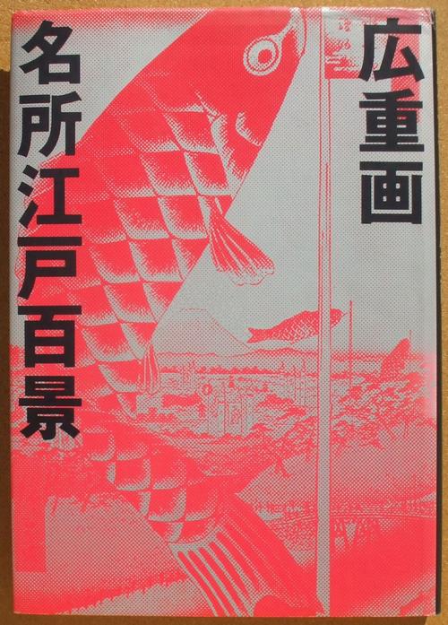 名所江戸百景 01