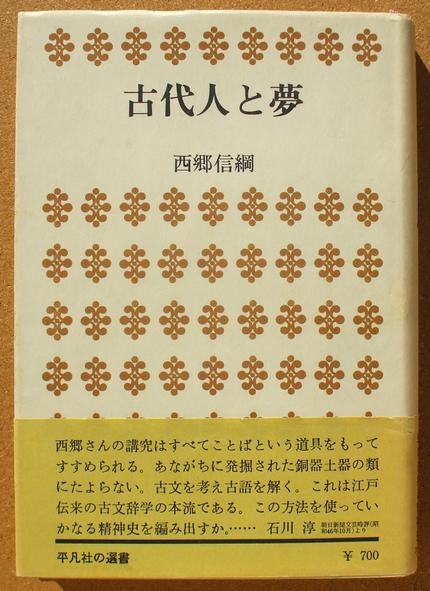 西郷信綱 古代人と夢 01