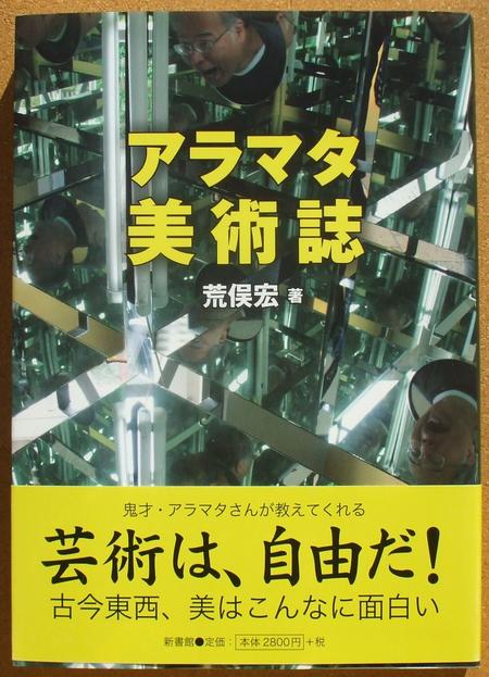 荒俣宏 アラマタ美術誌 01