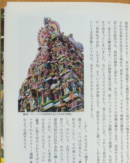 荒俣宏 アラマタ美術誌 03