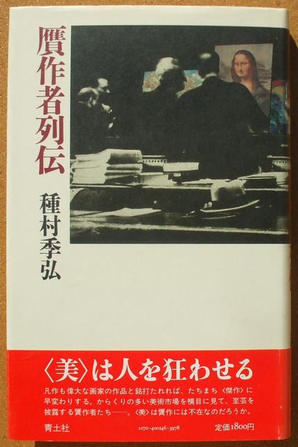 種村季弘 贋作者列伝 01