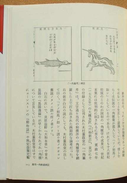 種村季弘 一角獣物語 02