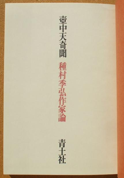 種村季弘 壺中天奇聞 02