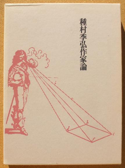 種村季弘 壺中天奇聞 01