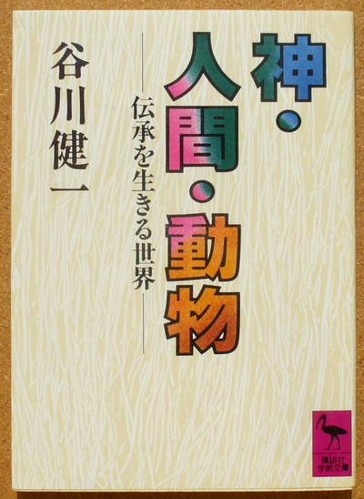 谷川健一 神・人間・動物 01