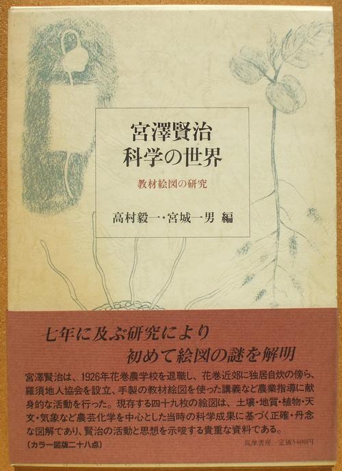 宮沢賢治 科学の世界 01