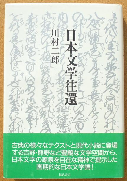 川村二郎 日本文学往還