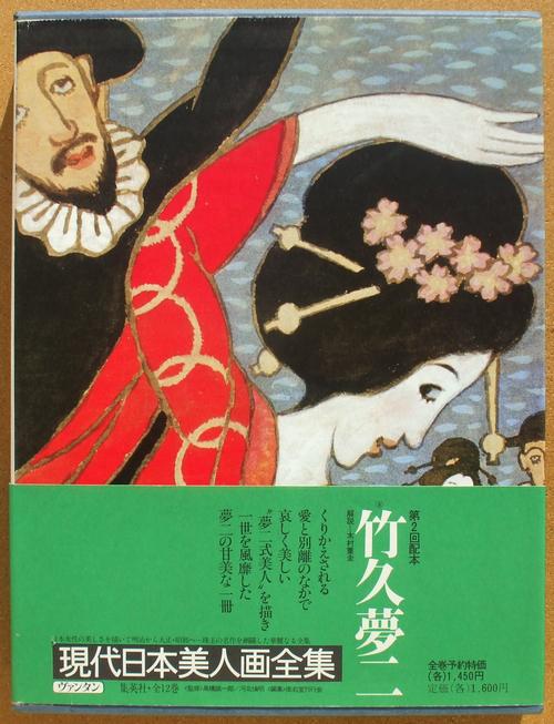 竹久夢二 現代日本美人画全集 01
