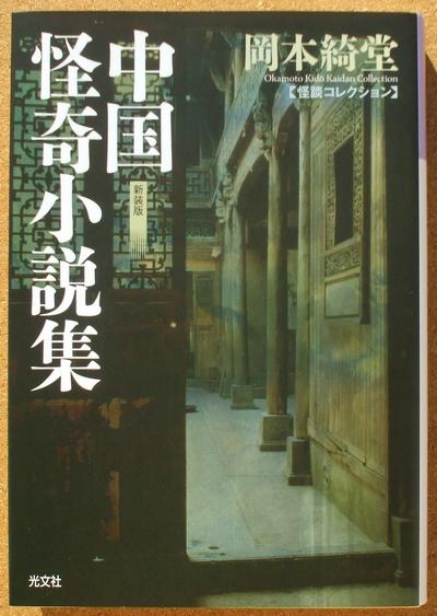 岡本綺堂 中国怪奇小説集