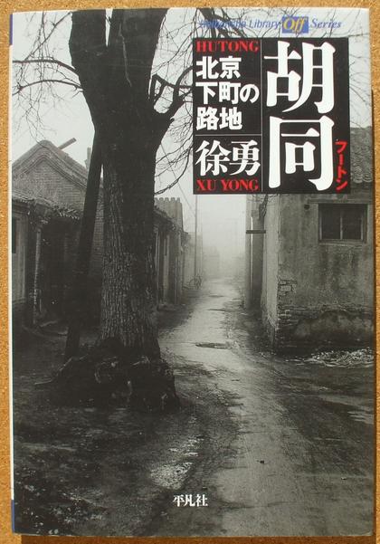 徐勇 胡同 01