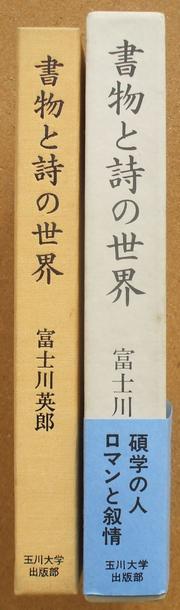富士川英郎 書物と詩の世界 02