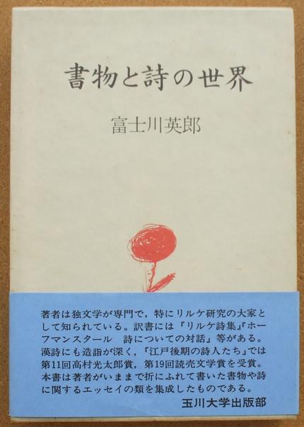 富士川英郎 書物と詩の世界 01