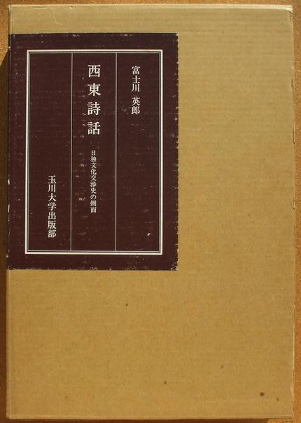 富士川英郎 西東詩話 01