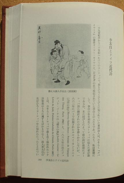 富士川英郎 西東詩話 03
