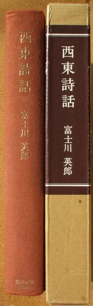 富士川英郎 西東詩話 02