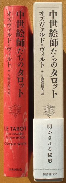ヴィルト 中世絵師たちのタロット 02
