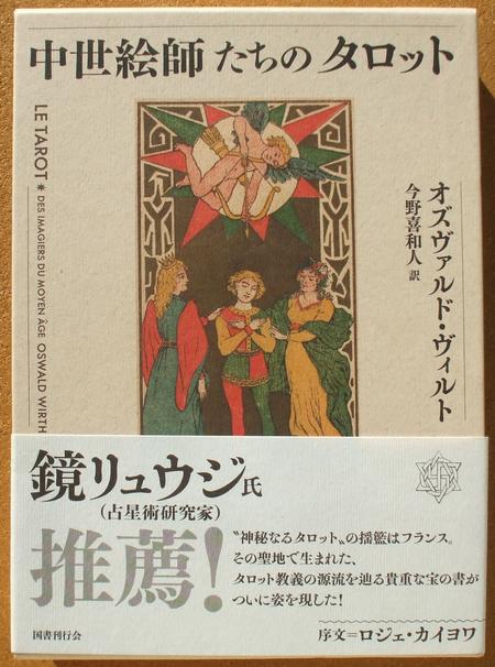 ヴィルト 中世絵師たちのタロット 01
