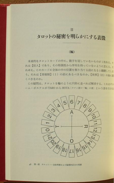 ヴィルト 中世絵師たちのタロット 03