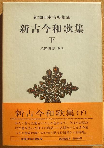 新潮日本古典集成 新古今和歌集 下