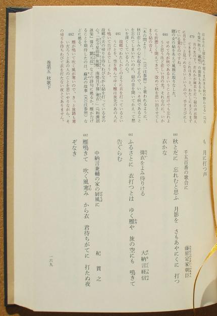 新潮日本古典集成 新古今和歌集 上 02