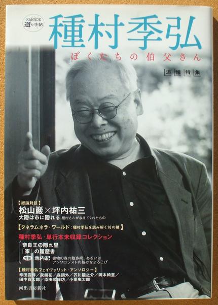 種村季弘 道の手帖 01