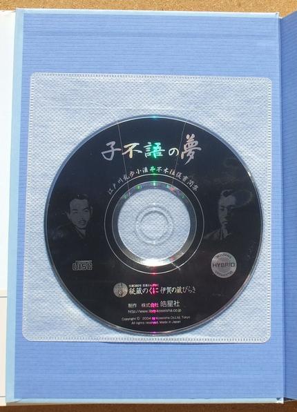 子不語の夢 03