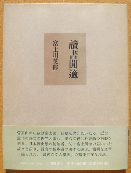 富士川英郎 読書間適 01