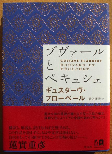 フローベール ブヴァールとペキュシェ 01