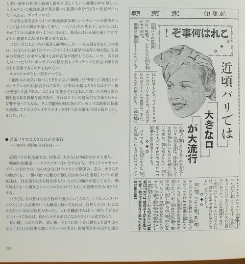 岡鹿之助 2008年 06