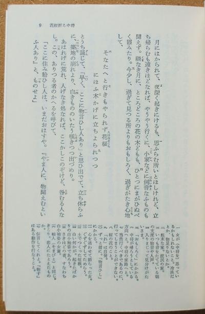 堤中納言物語 02