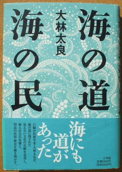 大林太良 海の道 海の民 01
