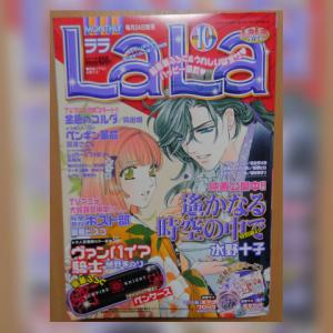 雑誌LaLa2006年10月号