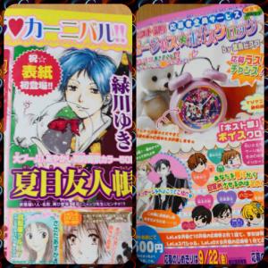 雑誌LaLa カラー二種類