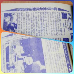 雑誌LaLa 石原ケイコ