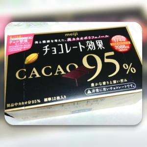 2020年 95%チョコレート