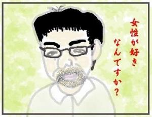 婚活 狐男