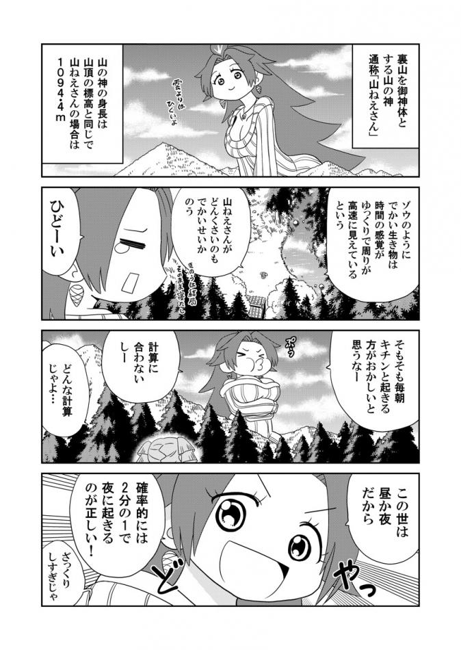 山川道002