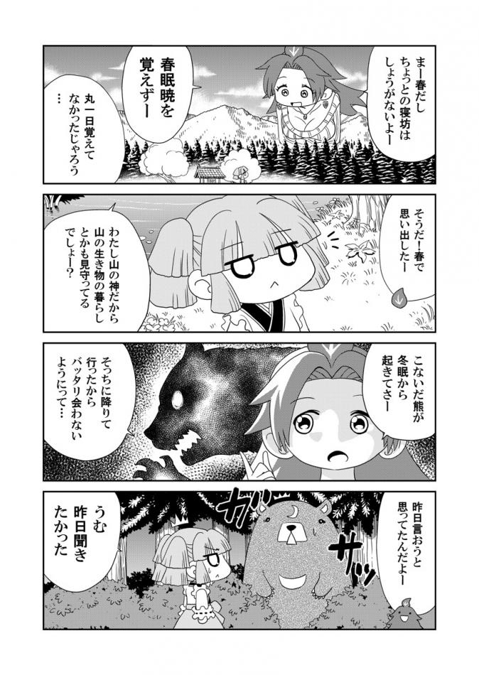 山川道003