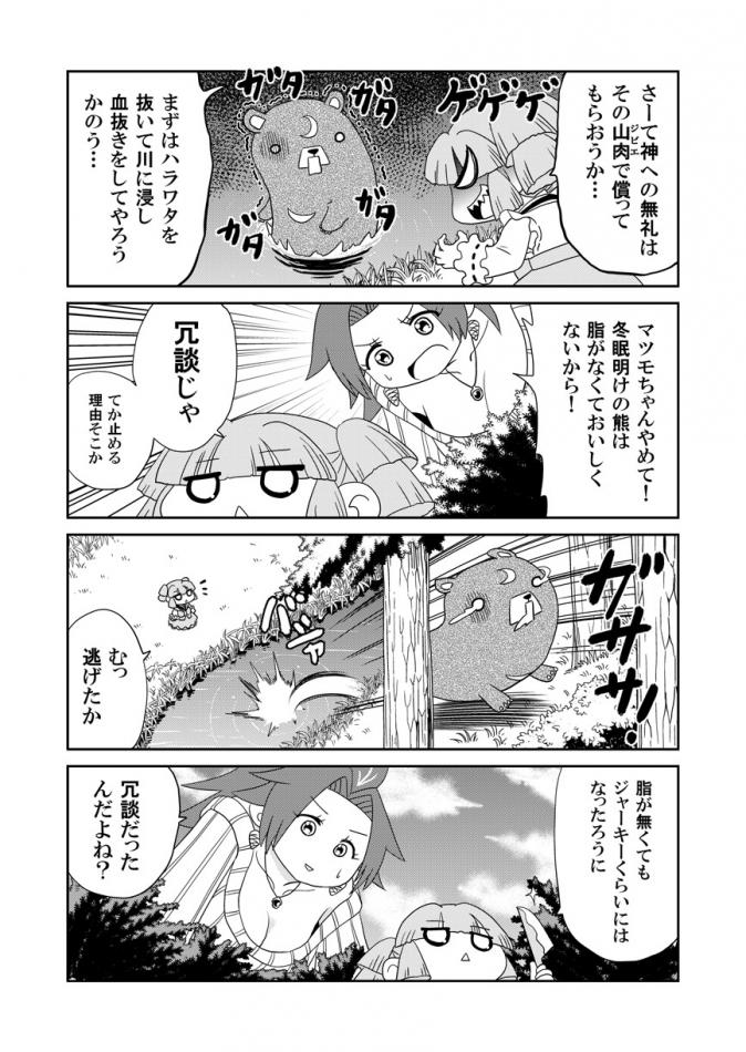 山川道006
