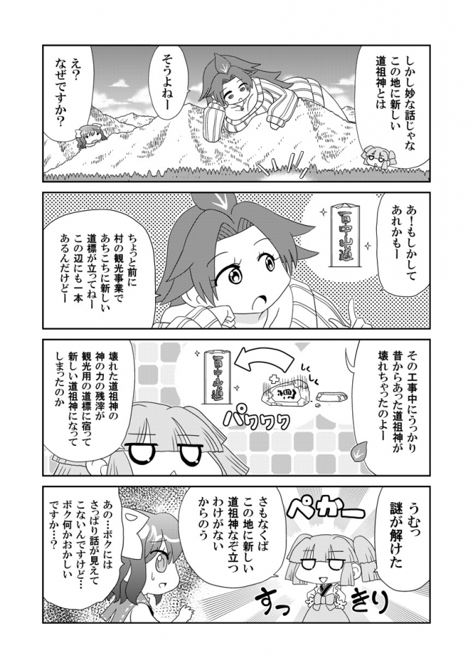 山川道009