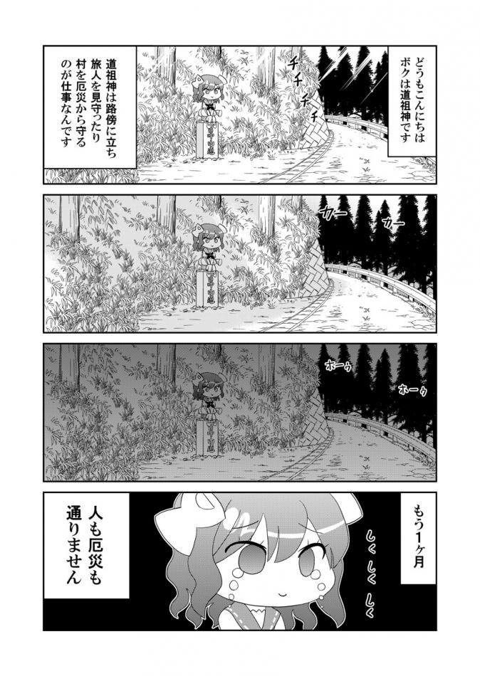 山川道011