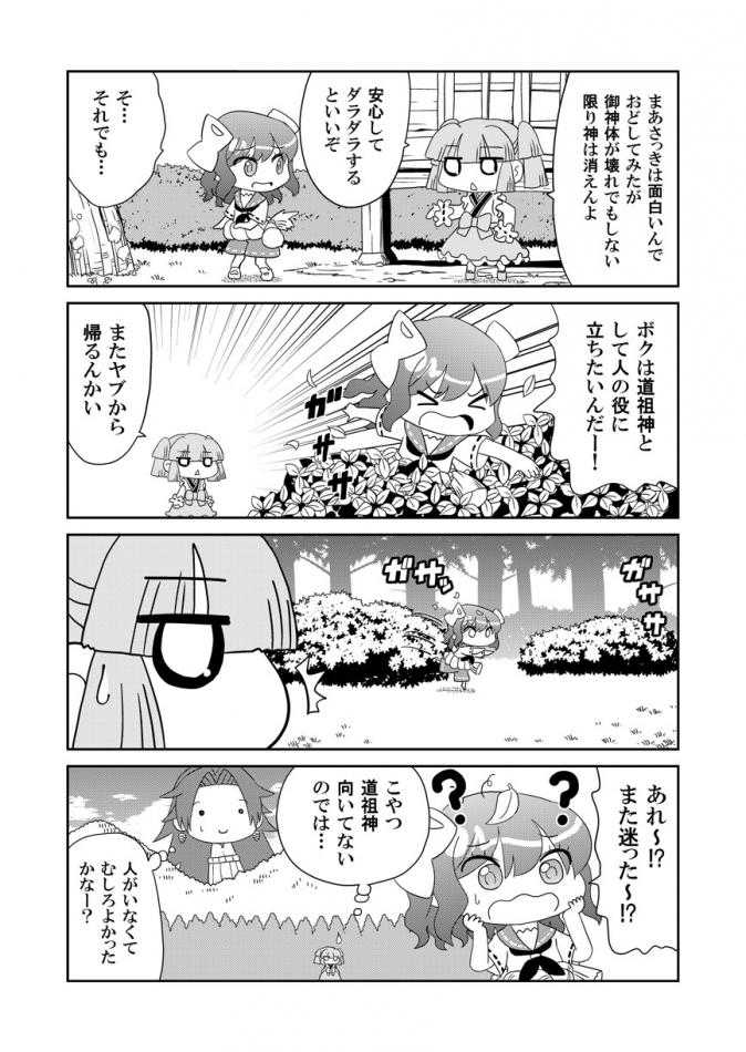 山川道017