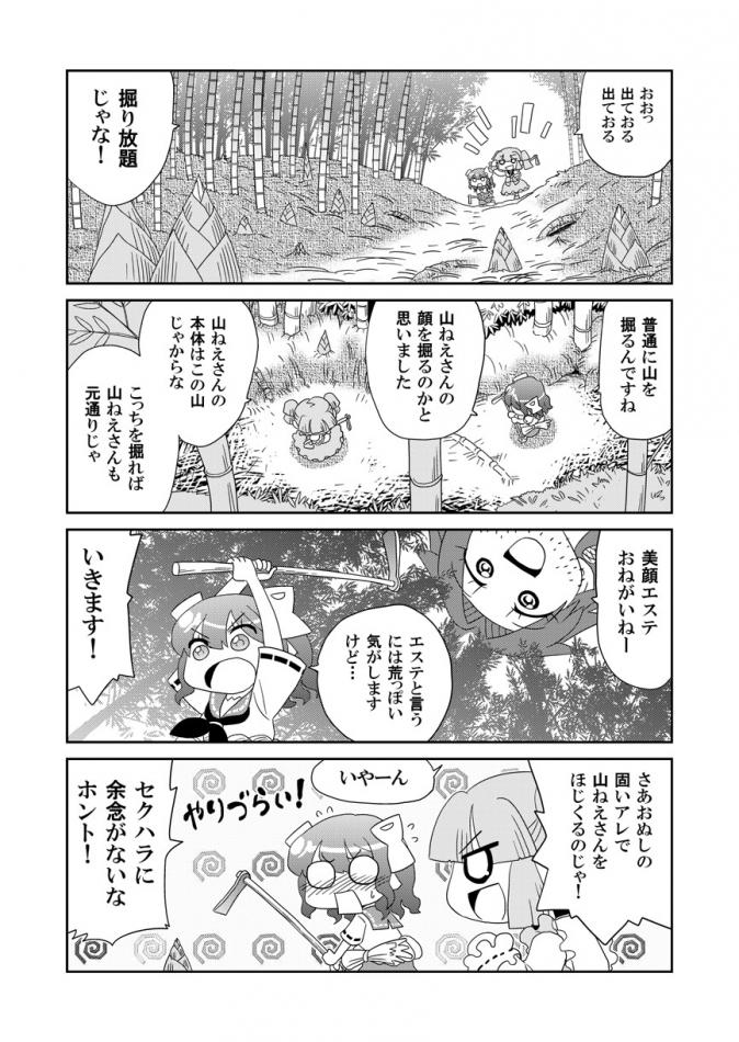 山川道037