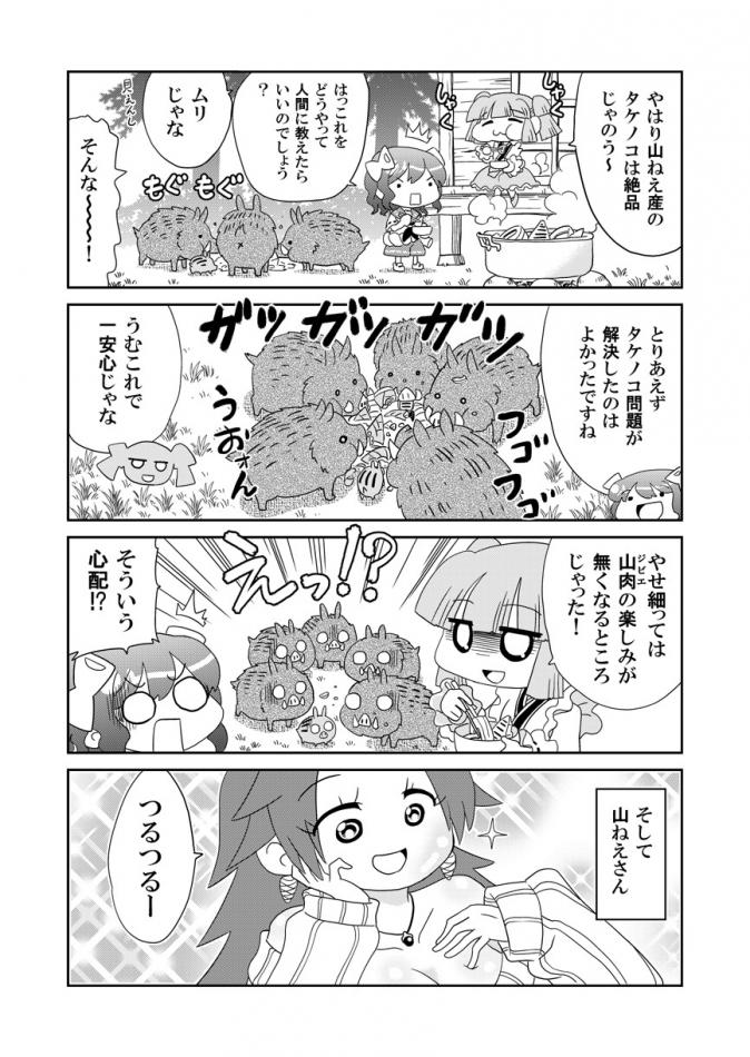 山川道045