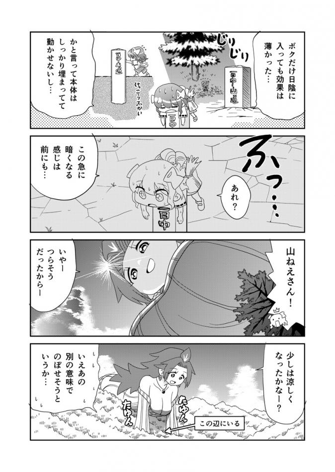 山川道056